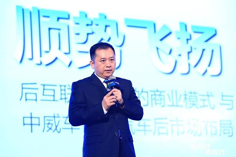 """""""顺势飞扬—后互联网时代的商业模式""""主题演"""