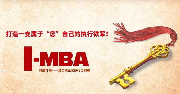 I-MBA培训项目